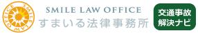すまいる法律事務所 交通事故解決ナビ